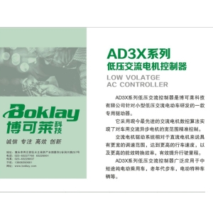 AD3X系列低压交流电机控制器