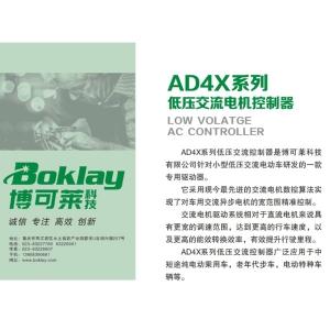 AD4X系列低压交流电机控制器