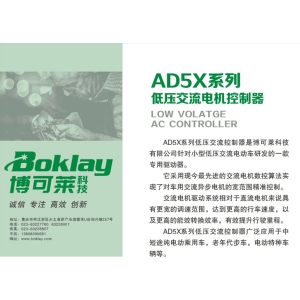 AD5X系列低压交流电机控制器