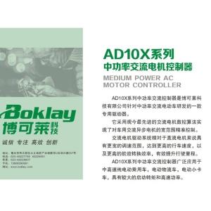AD10X系列中功率交流电机控制器